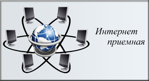 Интернет-приемная