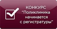 Анкета регистратура